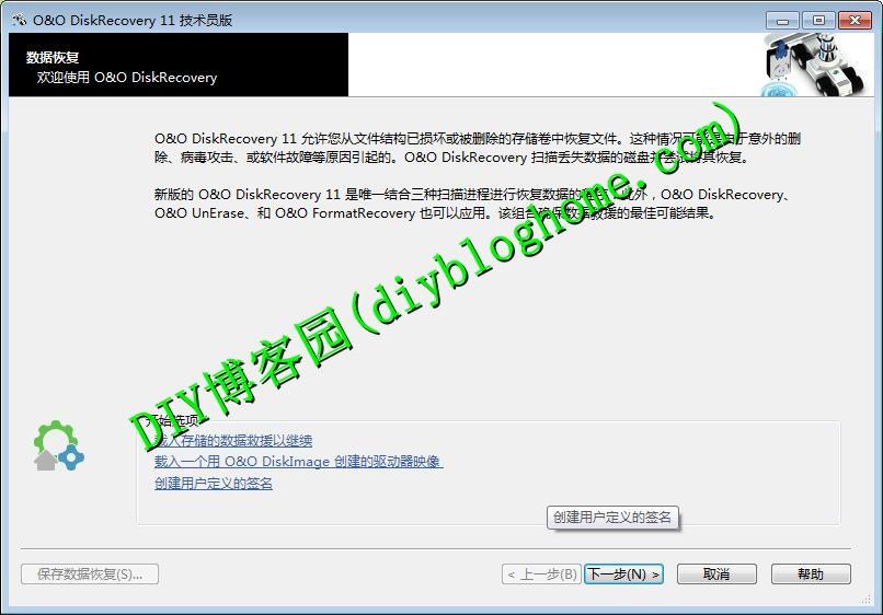 德国顶级数据恢复软件DiskRecovery Tech Edition v11.0.17注册汉化版