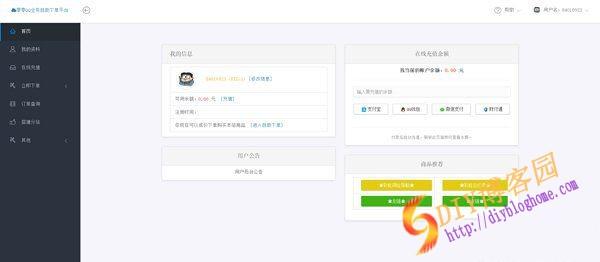 PHP卡密社区自动发货源码(无加密全开源)V1.0