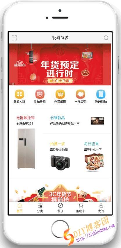 生活购物商城手机app界面html模板