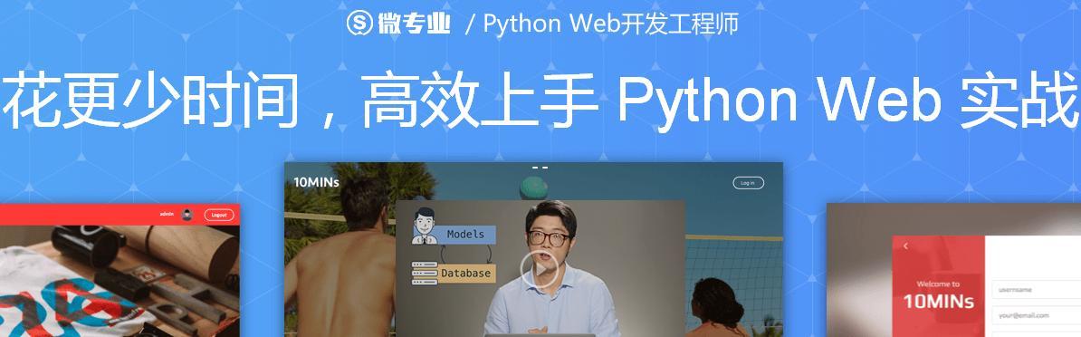 网易微专业麻瓜编程Python Web开发工程师教程
