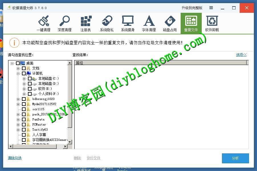 电脑垃圾清理及重复文件查找工具下载