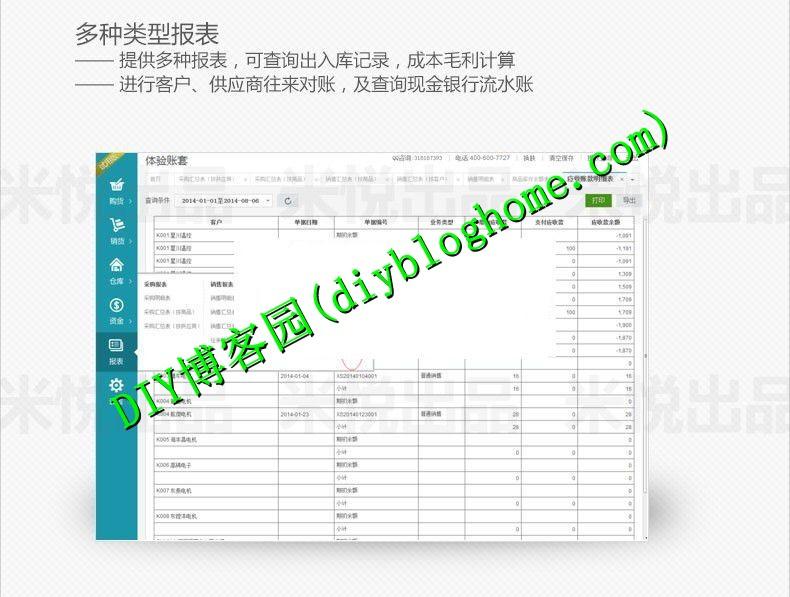 网络多仓版进销存管理系统PHP源码ERP仓库管理系统