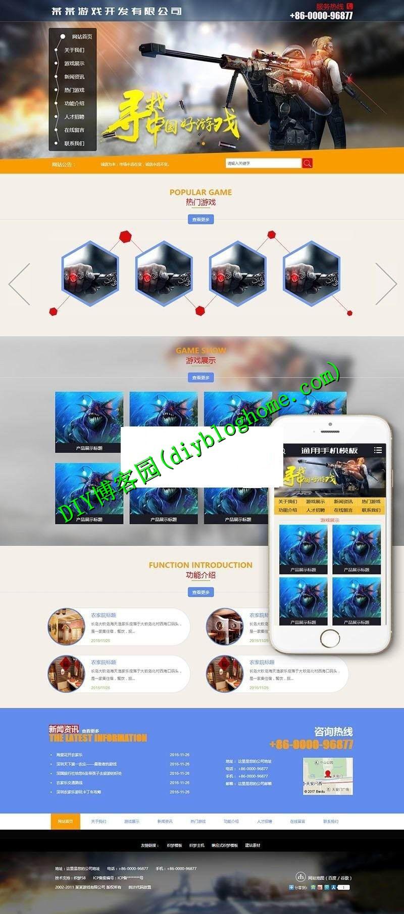 织梦内核某游戏手游程序网站源码带手机端利于SEO优化