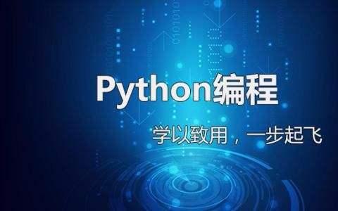 零基础学Python入门教程