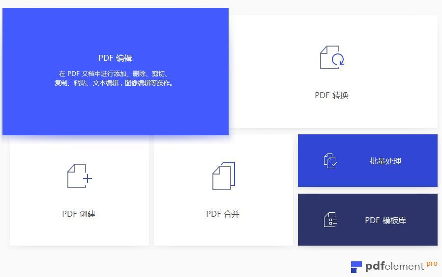 已激活万兴PDF编辑器_PDFelement6.5绿色中文专业版