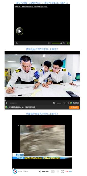 网站页面中插入视频的解决方案