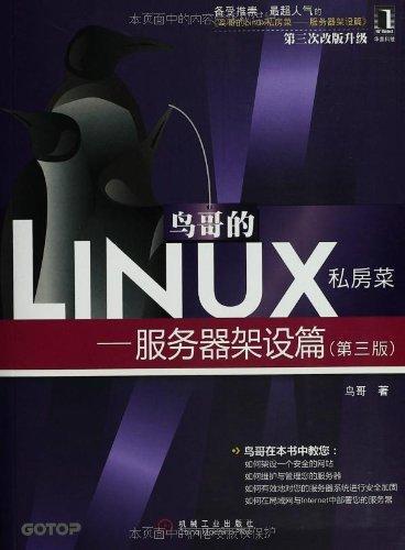 鸟哥的linux私房菜基础篇(第三版)RHCA原创老段视频