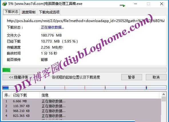 多线程下载神器IDM(6.35.5)绿色便携版