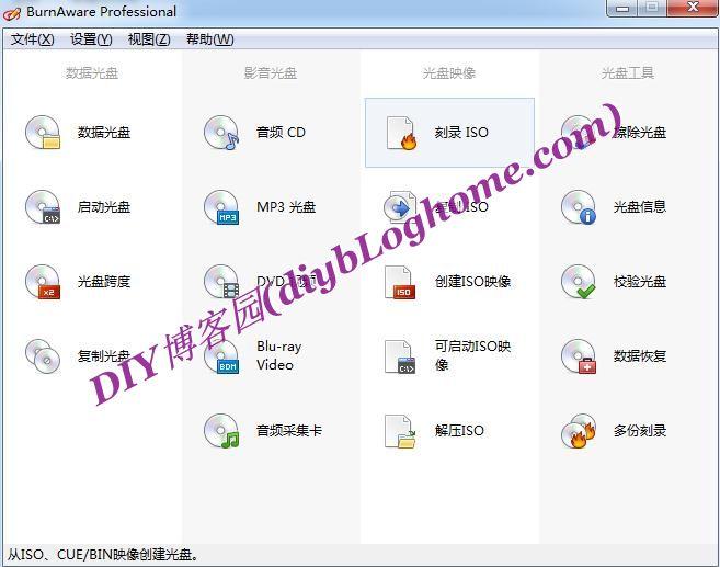光盘刻录工具BurnAware Pro v12.7.0 绿色已注册