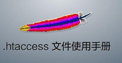 集网站权重排名.htaccess文件实现301重定向