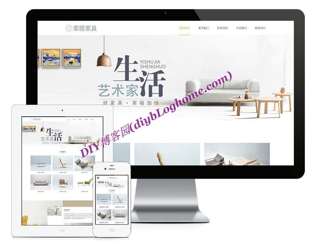 建材家居沙发类网站模板源码