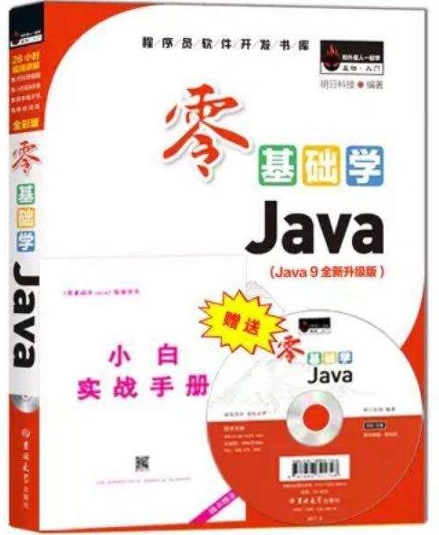 百度云分享零基础学Java全彩版PDF_附配套视频教程