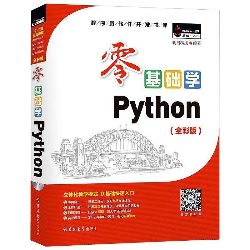 百度云分享_《零基础学Python》全彩版PDF