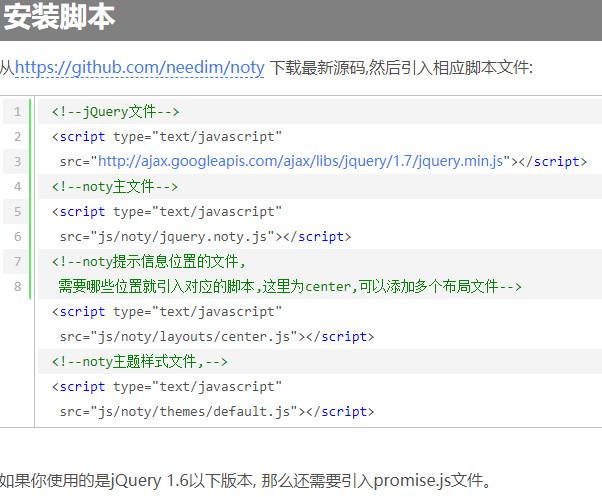 jquery插件之自定义提示插件noty
