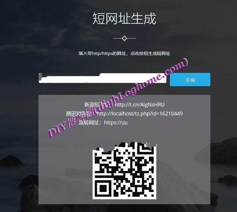 PHP博天短网址生成器V3网站源码带安装指导
