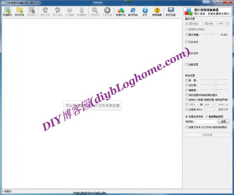 图片一键批量添加水印软件处理工具
