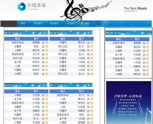 net三层架构在线音乐平台