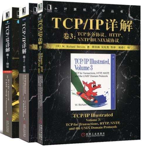 《TCP IP详解》共三卷 PDF电子书籍