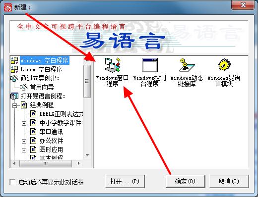 华海易语言基础视频教程