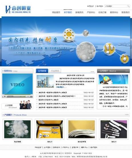 蓝色大气科技类企业网站模板