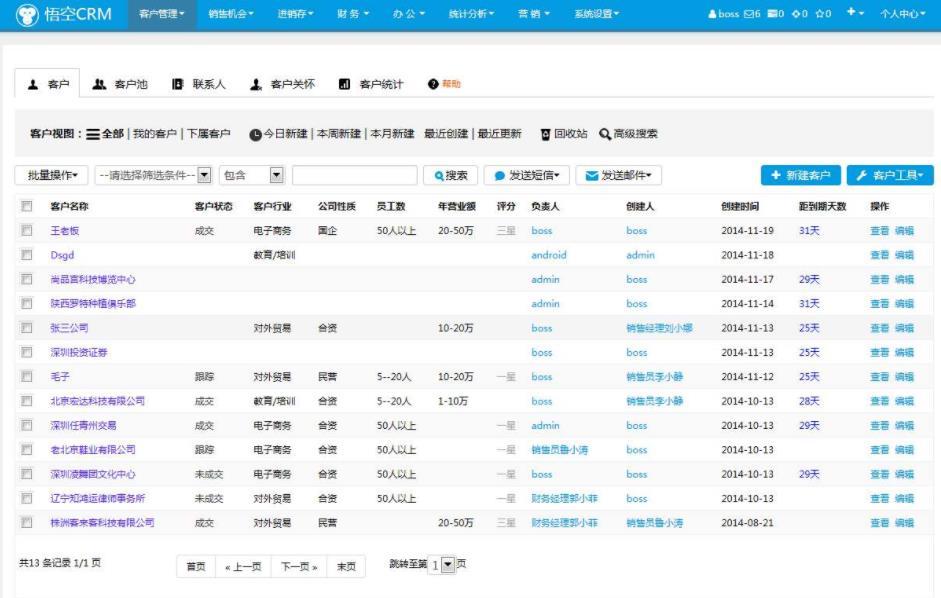 悟空CRM 0.4.7 通用企业客户管理平台系统