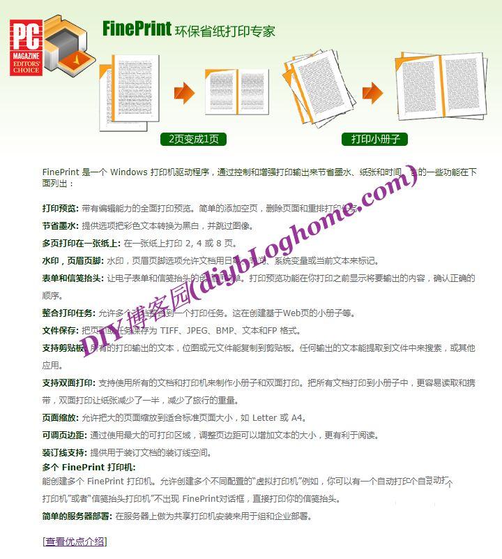 超级虚拟打印机_Fineprint_v9.36中文版_附注册码