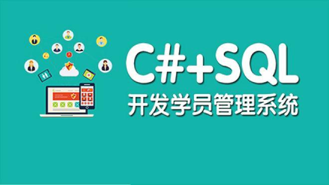 中级项目实战 基于C#+SQLServer开发学员管理系统_附课程配套资料