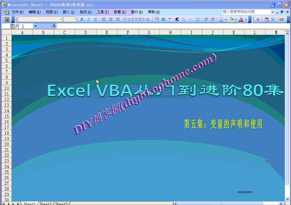 Excel VBA从入门到进阶80集完整版