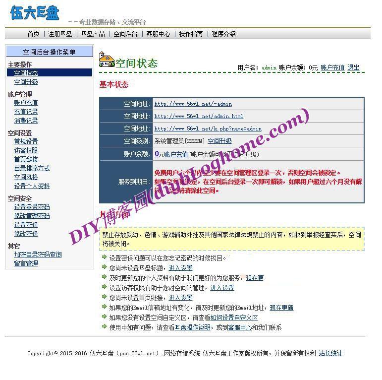 仿永硕网盘E盘源码 支持二级域名直接访问