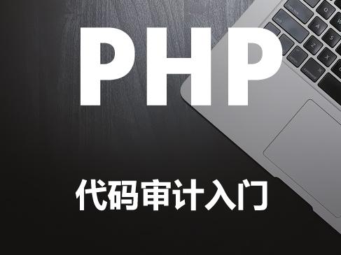 WEB安全渗透教程之PHP代码审计入门(SQL注入+XSS+CSRF+命令注入)