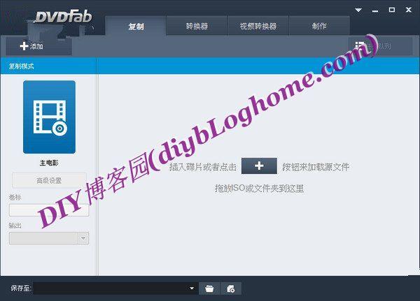 DVD光盘复制工具(DVDFab)v10.2.0.9无损复制DVD电影 NTSC或PAL制式DVD