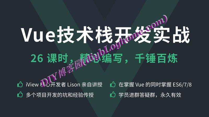 Vue开发实战_VUE实战学习视频教程