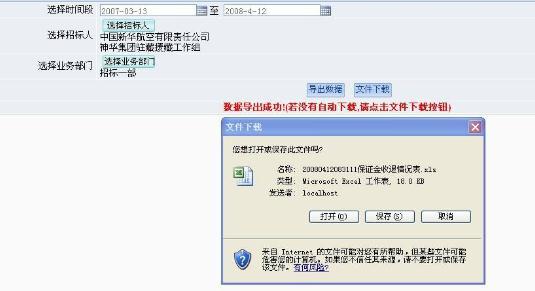 Asp.net操作Excel的一个类库ExcelHelper 附源码下载