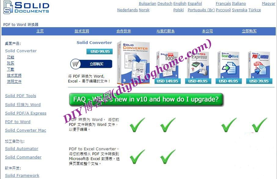 PDF转word ppt excel_PDF转换器Solid Converter PDF中文破解版v10.0
