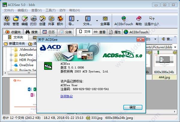 看图软件ACDSee V5.0.1经典特别版
