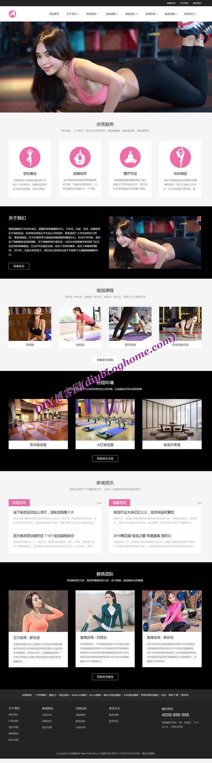 dedecms源码 Html5响应式瑜伽健身形体美术馆网站源码