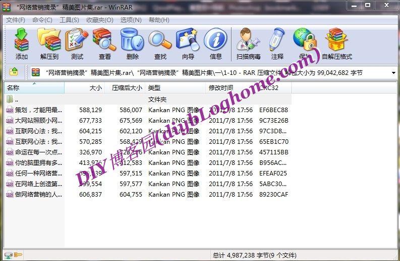 解压缩软件:WinRAR(5.00)中文美化破解版(x86x64)