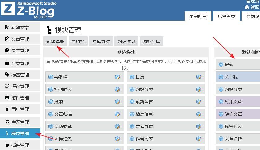z-blog解决全站侧栏不同的方法