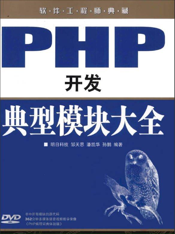 PHP开发典型模块大全PDF书籍带原光盘源码