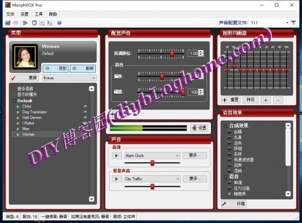 电脑变声器软件工具_附使用教程