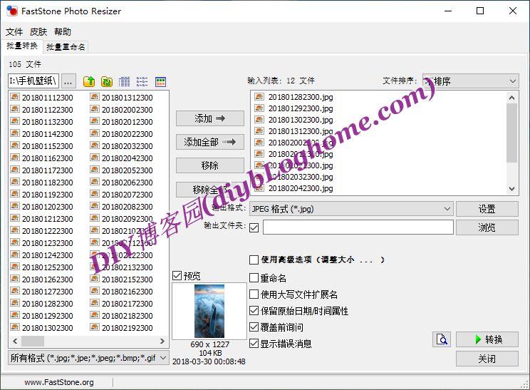 图片批处理FastStone Photo Resizer批处理转换格式 批量重命名