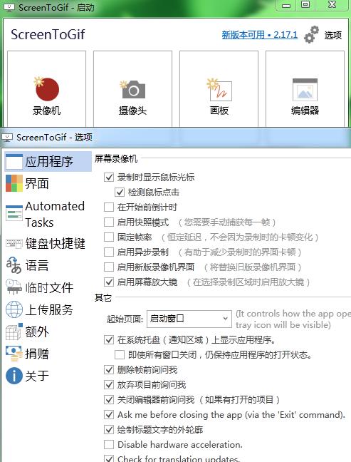 单文件绿色汉化版屏幕录制生成gif工具ScreenToGif
