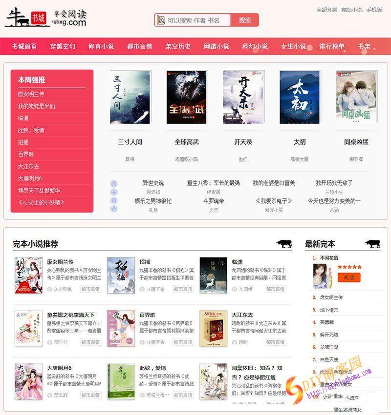 粉色烂漫Thinkphp响应式自动采集小说站源码+WAP手机版+安装说明