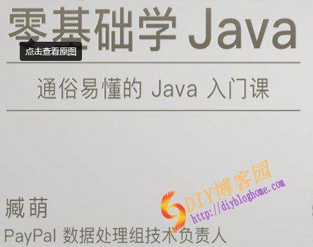 [极客时间]通俗易懂的Java入门课 零基础学Java视频教程