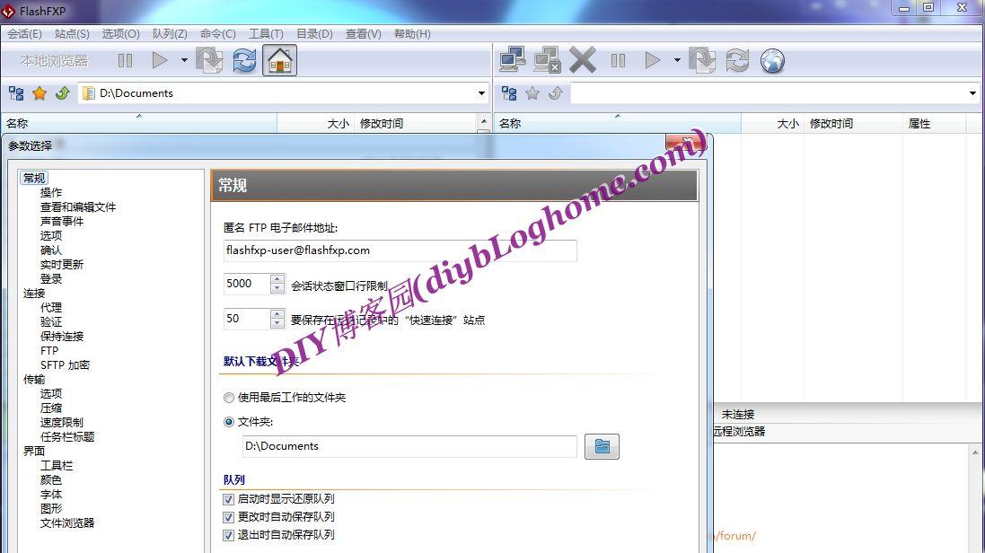 免安装注册版FTP工具FlashFXP