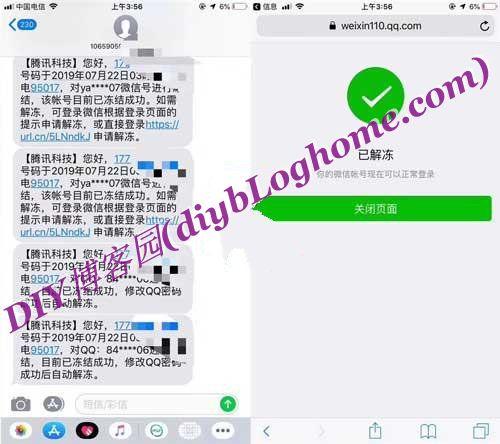 解封永久冻结QQ教程_QQ杂解封账号