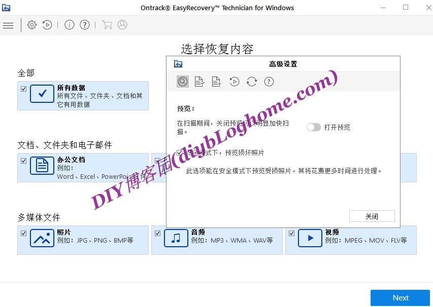 数据恢复工具软件:EasyRecoveryV12.0.0.2 企业汉化绿色特别版