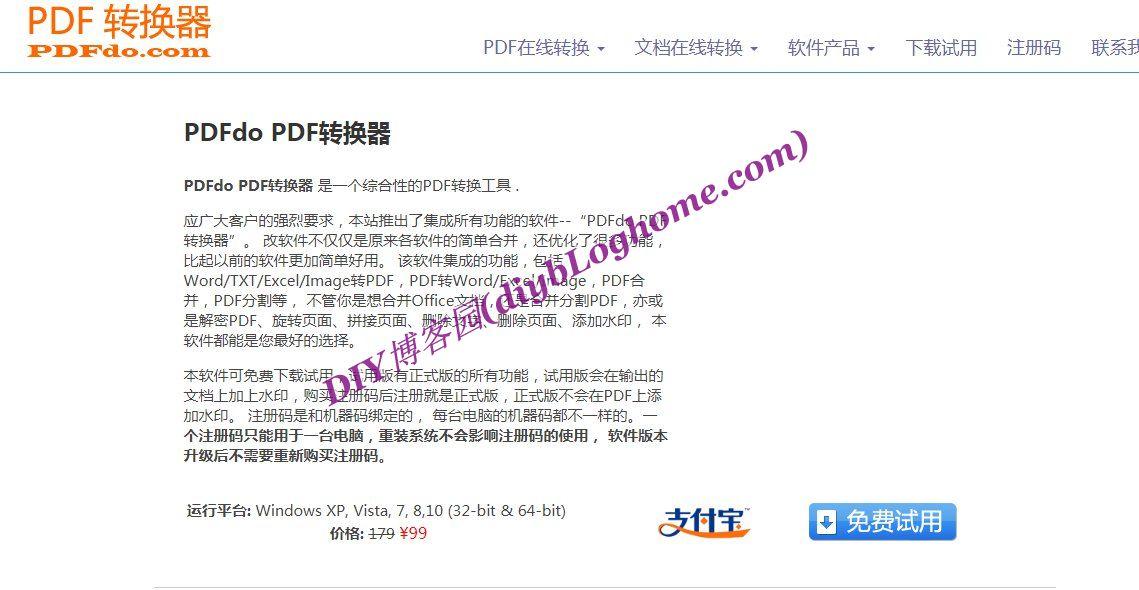 注册激活版PDFdo_PDF多功能转换工具