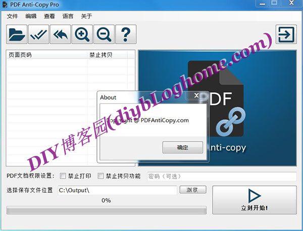 PDF文件防止复制软件PDF Anti-Copy Pro(2.4.0.4)中文带注册码