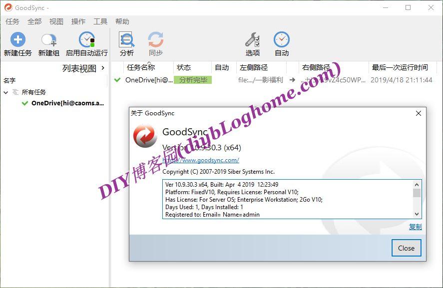 备份工具Goodsync Enterprise v10.9.30.3及注册方法